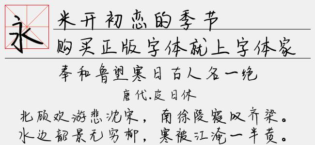 米开初恋的季节(TTF文件大小3.37 M)