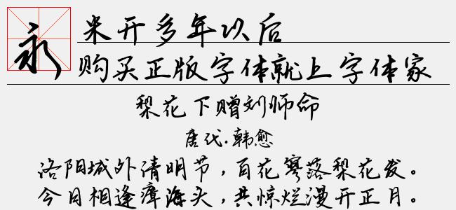 米开多年以后拼音体(4.93 M)