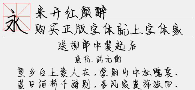 米开红颜醉(付费下载,商业用途请购买版权)