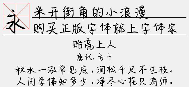米开街角的小浪漫(TTF米开字库下载)