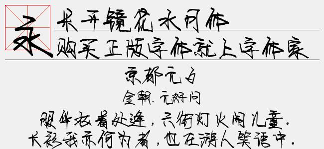 米开镜花水月拼音体(Regular)预览图