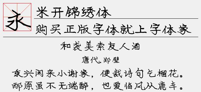 米开锦绣体(TTF文件大小4.14 M)