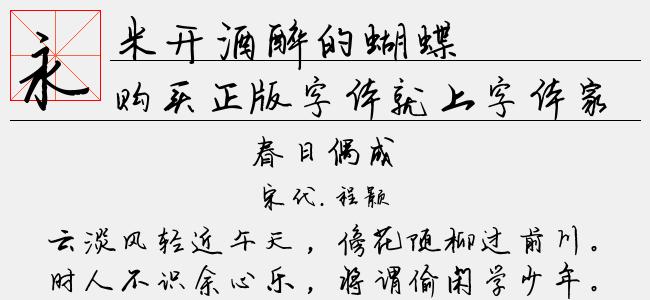 米开酒醉的蝴蝶【米开字库下载】