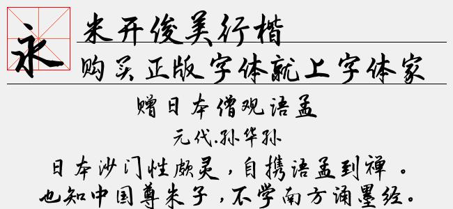 米开俊美行楷(付费下载,商业用途请购买版权)