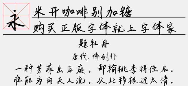 米开咖啡别加糖拼音体(TTF文件大小4.96 M)