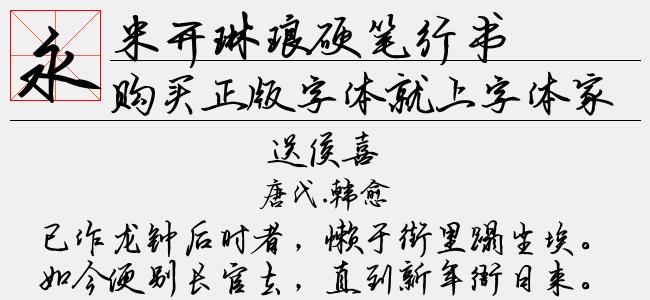 米开琳琅行书拼音体(付费下载,商业用途请购买版权)