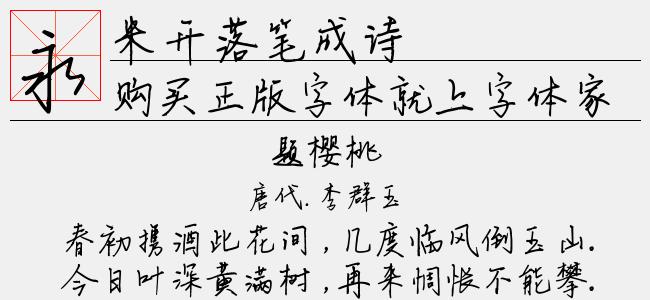 米开落笔成诗【米开字库下载】
