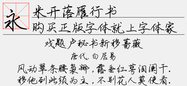 米开落雁行书拼音体【米开字库下载】