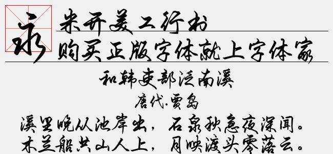 米开美工行书拼音体【米开字库下载】