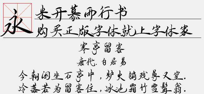 米开慕雨行书拼音体(Regular)预览图