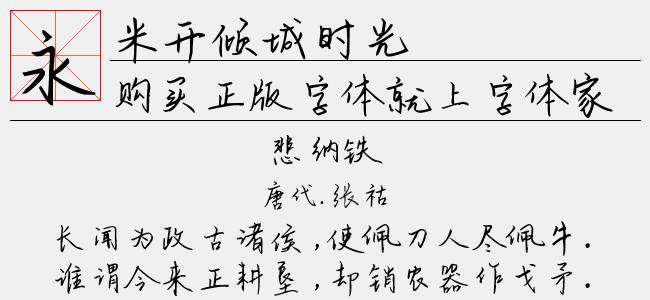 米开倾城时光拼音体(付费下载,商业用途请购买版权)