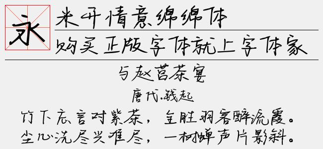 米开情意绵绵拼音体(TTF米开字库下载)