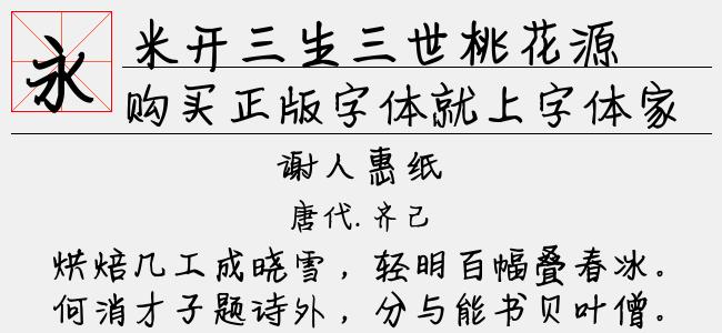 米开三生三世桃花源拼音体(中等(正常)Version 1.000)