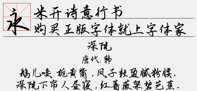 米开诗意行书拼音体(4.75 M)