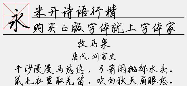 米开诗语行楷【米开字库下载】