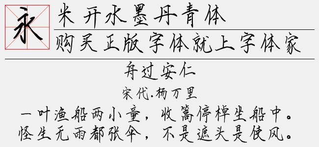 米开水墨丹青拼音体(付费下载,商业用途请购买版权)