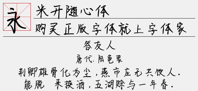 米开随心体(TTF米开字库下载)