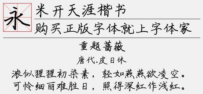 米开天涯楷书拼音体(TTF米开字库下载)