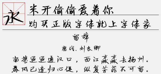 米开偷偷爱着你(中等(正常)Version 1.000)
