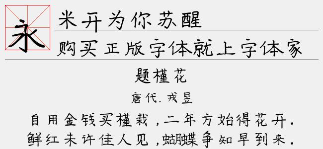 米开为你苏醒拼音体(中等(正常)Version 1.000)