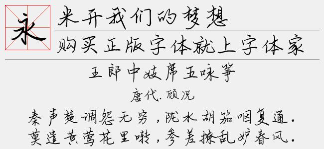 米开我们的梦想拼音体(付费下载,商业用途请购买版权)
