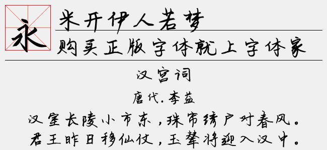 米开伊人若梦拼音体(4.41 M)