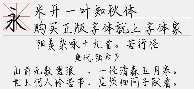 米开一叶知秋拼音体【米开字库下载】