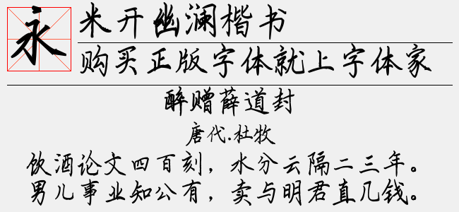 米开幽澜楷书拼音体(Regular)预览图