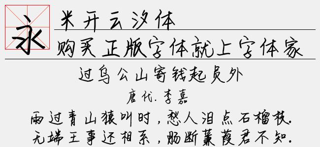 米开云汐体(TTF米开字库下载)