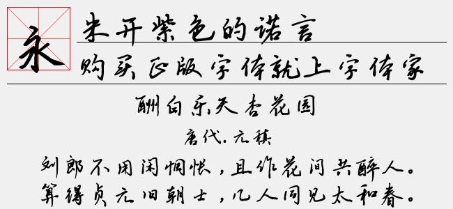 米开紫色的诺言【米开字库下载】