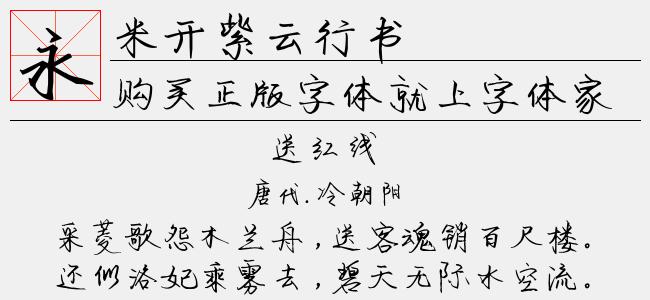 米开紫云行书拼音体(Regular)预览图