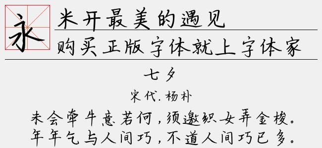 米开最美的遇见拼音体(TTF文件大小3.50 M)