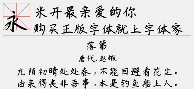 米开最亲爱的你拼音体(付费下载,商业用途请购买版权)