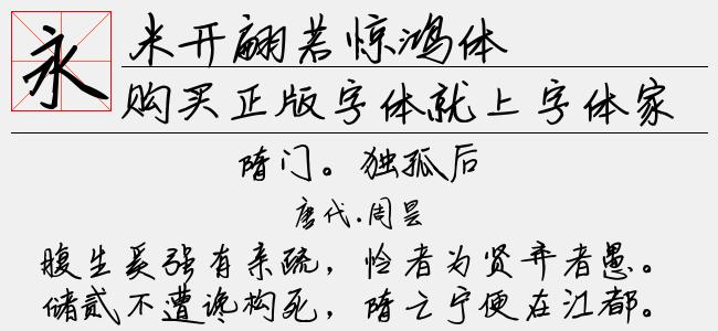米开翩若惊鸿拼音体(中等(正常)Version 1.000)
