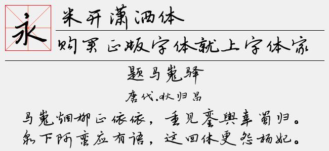 米开潇洒体(TTF米开字库下载)