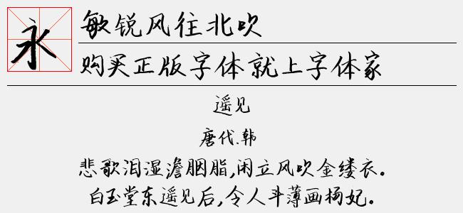敏锐风往北吹【敏锐字库下载】