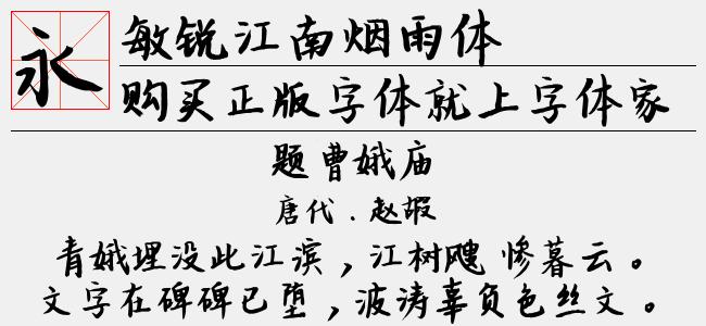 敏锐江南烟雨体(Regular)预览图