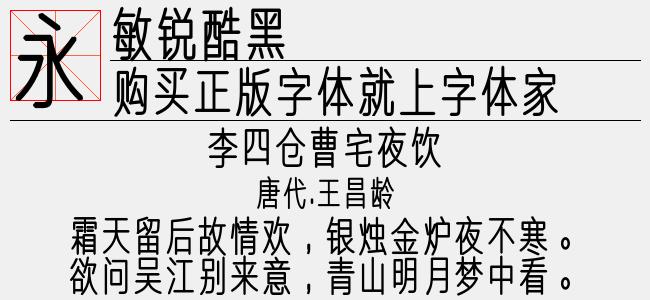 敏锐酷黑【敏锐字库下载】
