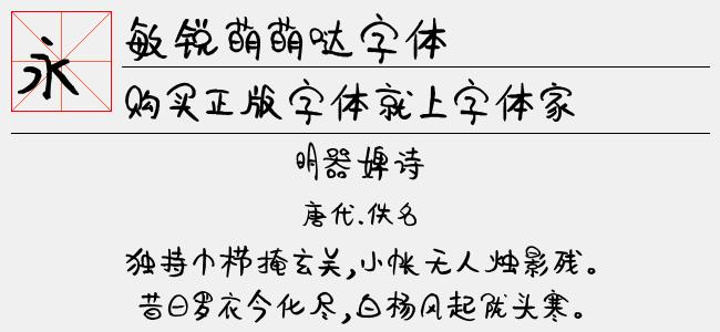 敏锐萌萌哒字体【敏锐字库下载】