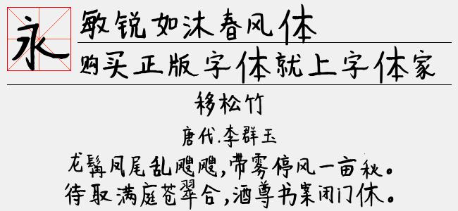 敏锐如沐春风体(TTF文件大小3.42 M)