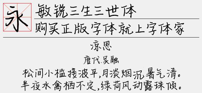 敏锐三生三世体(TTF文件大小5.44 M)