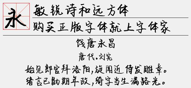 敏锐诗和远方体(Regular)预览图