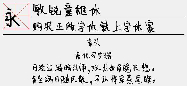 敏锐童稚体【敏锐字库下载】