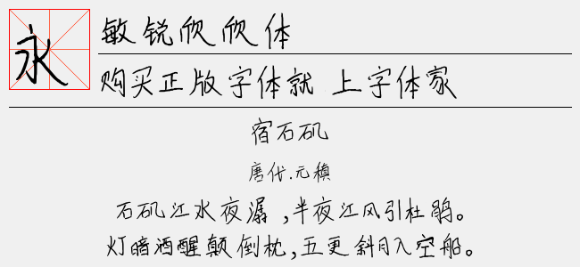 敏锐欣欣体【敏锐字库下载】