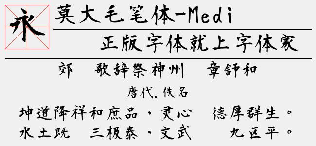 莫大毛笔体-Medium【佚名下载】