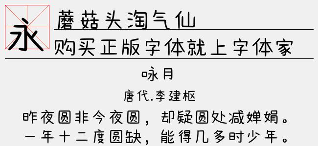 蘑菇头淘气仙【以品字库下载】