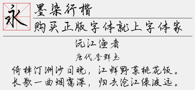 墨染行楷【字语字库下载】