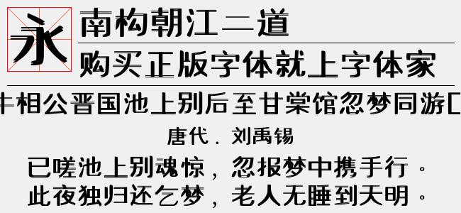 南构朝江二道(Regular)预览图