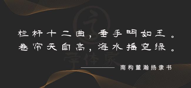 南构董瀚扬隶书【董瀚扬下载】