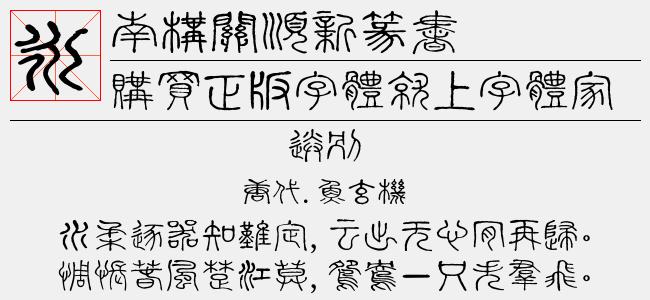 南构关顺新篆书【南构字库下载】